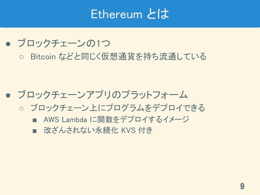 Ethereum とは ● ブロックチェーンの1つ ○ Bitcoin などと同じく仮想通...
