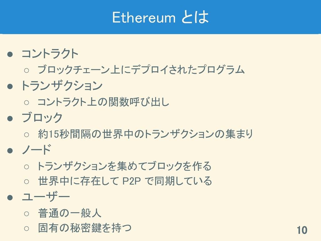 Ethereum とは ● コントラクト ○ ブロックチェーン上にデプロイされたプログラム...