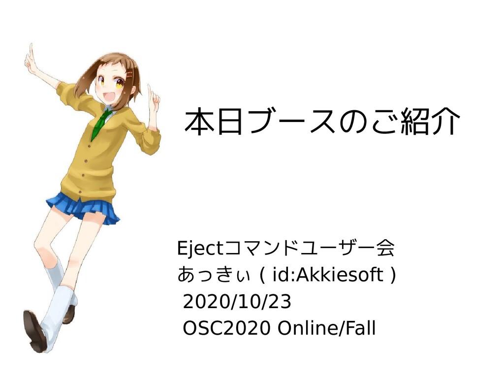 本日ブースのご紹介 Ejectコマンドユーザー会 あっきぃ ( id:Akkiesoft ) ...