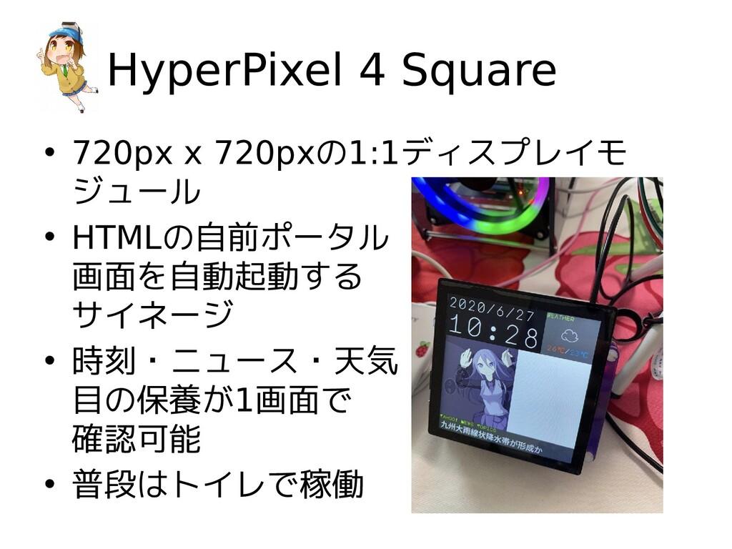HyperPixel 4 Square • 720px x 720pxの1:1ディスプレイモ ...