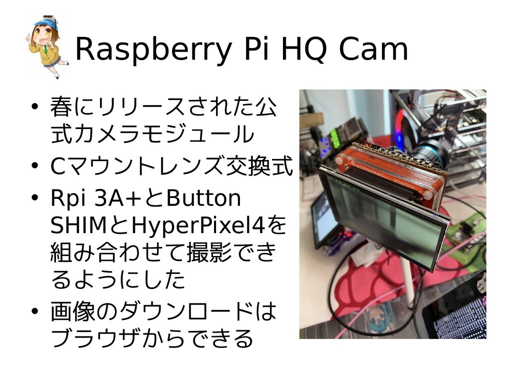 Raspberry Pi HQ Cam • 春にリリースされた公 式カメラモジュール • Cマ...
