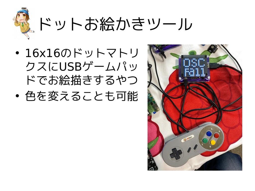 ドットお絵かきツール • 16x16のドットマトリ クスにUSBゲームパッ ドでお絵描きするや...