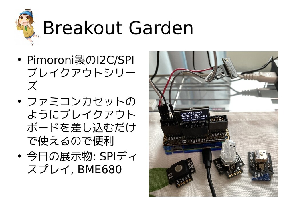 Breakout Garden • Pimoroni製のI2C/SPI ブレイクアウトシリー ...