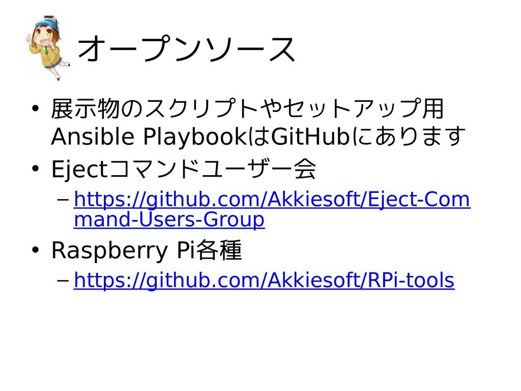 オープンソース • 展示物のスクリプトやセットアップ用 Ansible PlaybookはGi...
