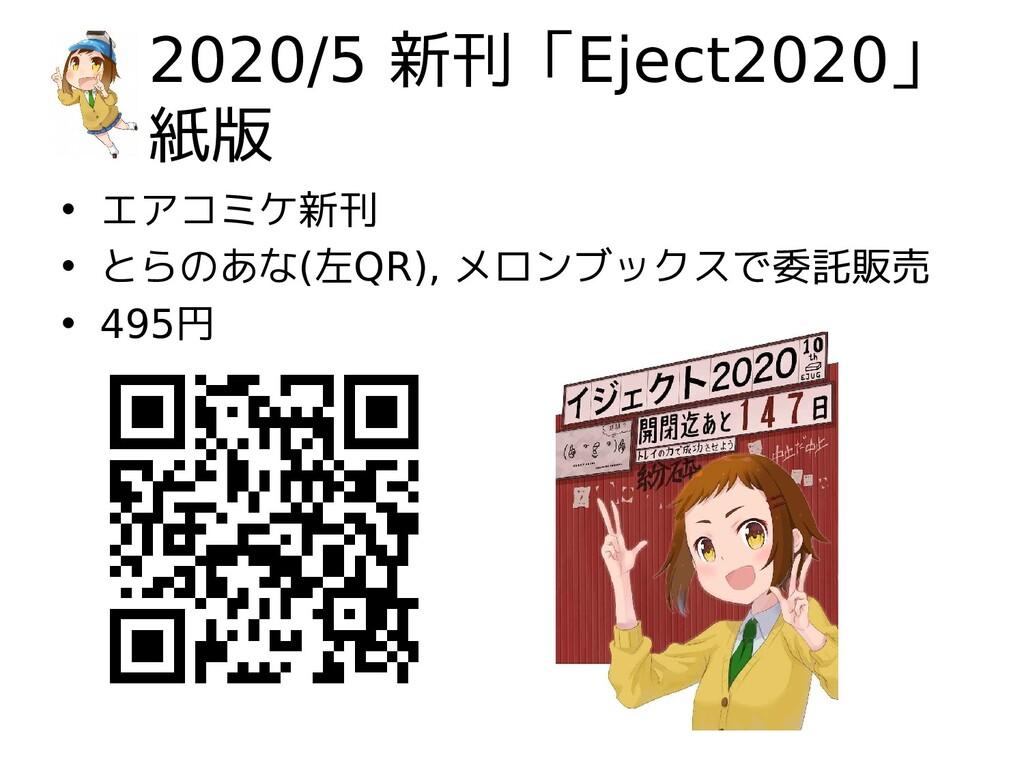 2020/5 新刊「Eject2020」 紙版 • エアコミケ新刊 • とらのあな(左QR),...