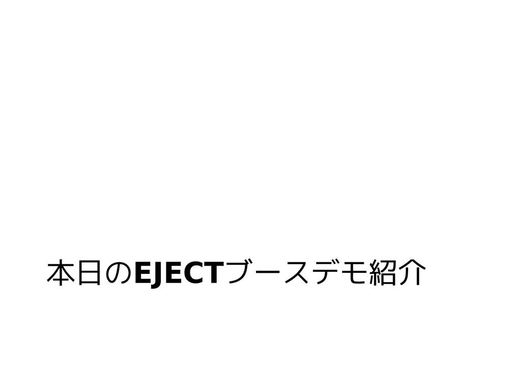 本日のEJECTブースデモ紹介