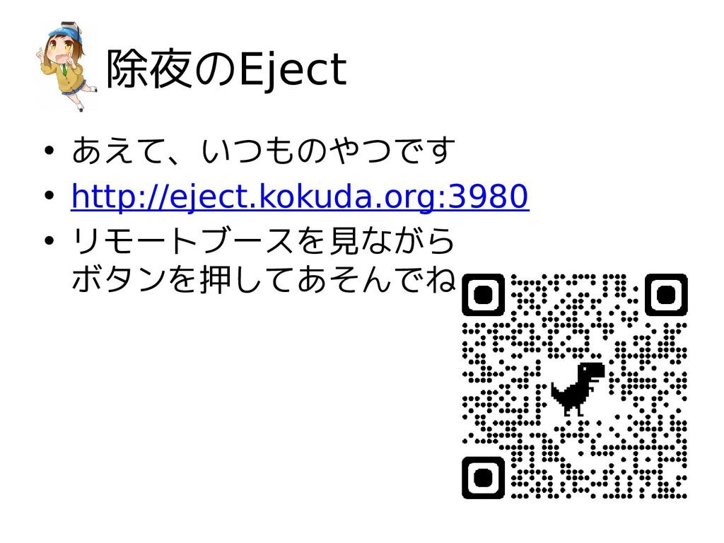 除夜のEject • あえて、いつものやつです • http://eject.kokuda.o...