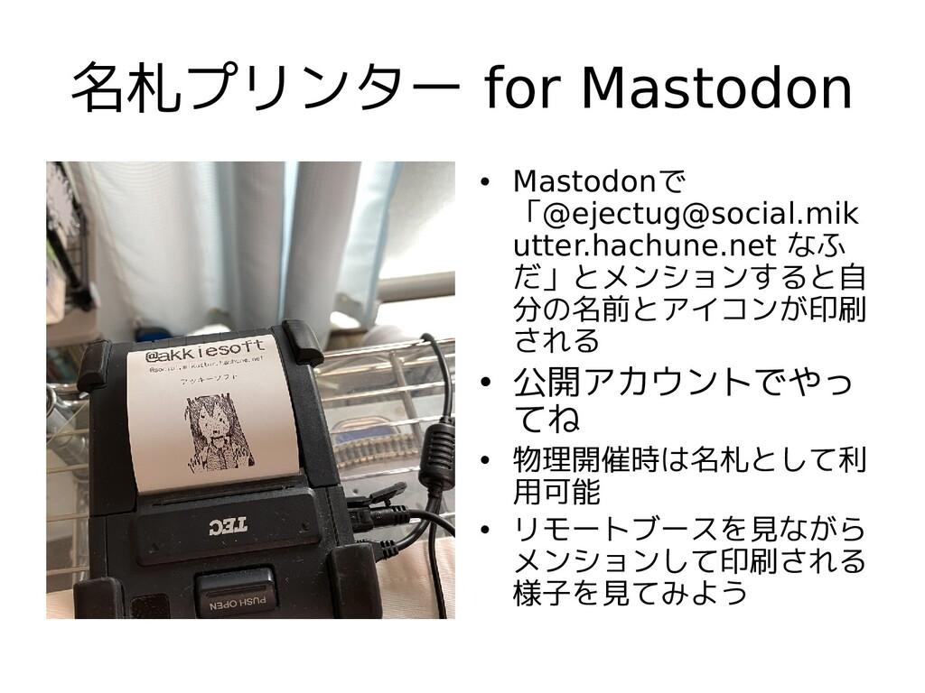 名札プリンター for Mastodon • Mastodonで 「@ejectug@soci...