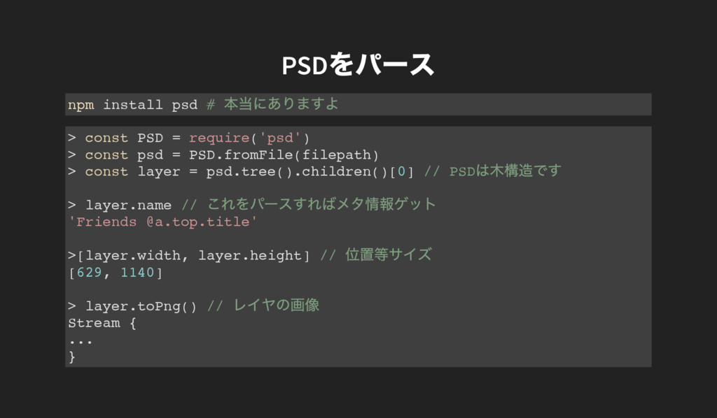 PSD npm install psd # > const PSD = require('ps...