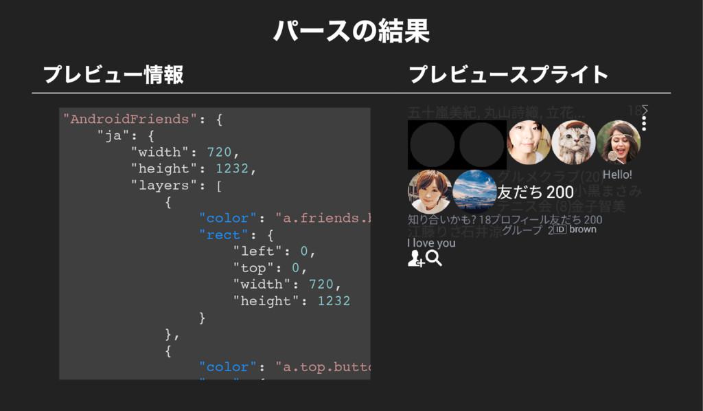 """AndroidFriends"": { ""ja"": { ""width"": 720, ""heig..."