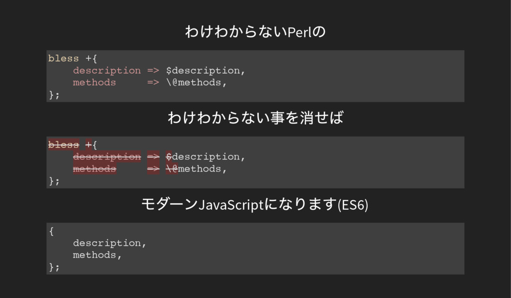 Perl JavaScript (ES6) bless +{ description => $...