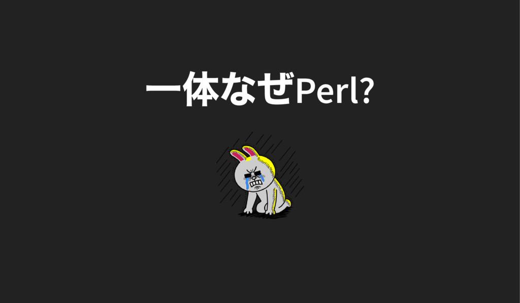 Perl?