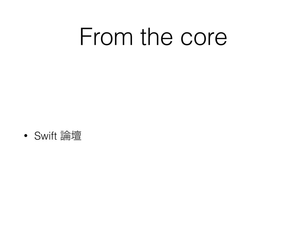 From the core • Swift ࿦ஃ