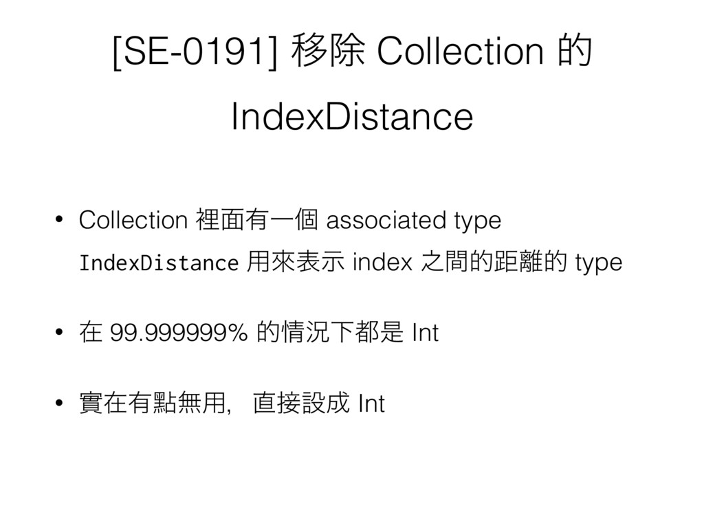 [SE-0191] Ҡআ Collection త IndexDistance • Colle...