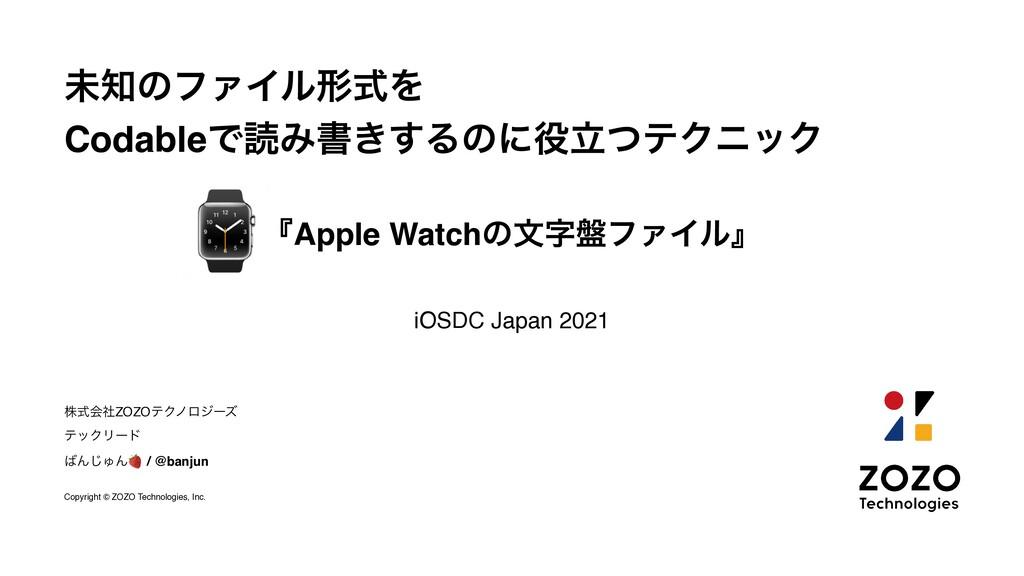 ະͷϑΝΠϧܗࣜΛ CodableͰಡΈॻ͖͢ΔͷʹཱͭςΫχοΫ iOSDC Japa...