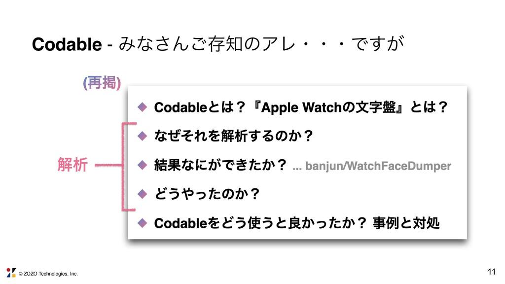 © ZOZO Technologies, Inc. 11 Codable - Έͳ͞Μ͝ଘͷ...