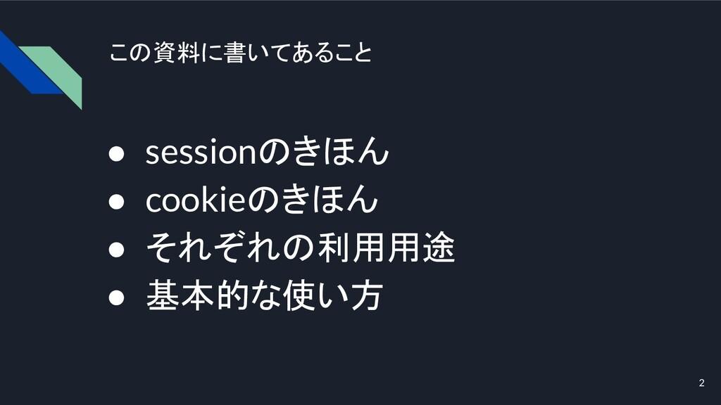 この資料に書いてあること ● sessionのきほん ● cookieのきほん ● それぞれの...