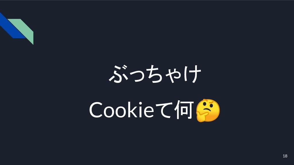 ぶっちゃけ Cookieて何 18