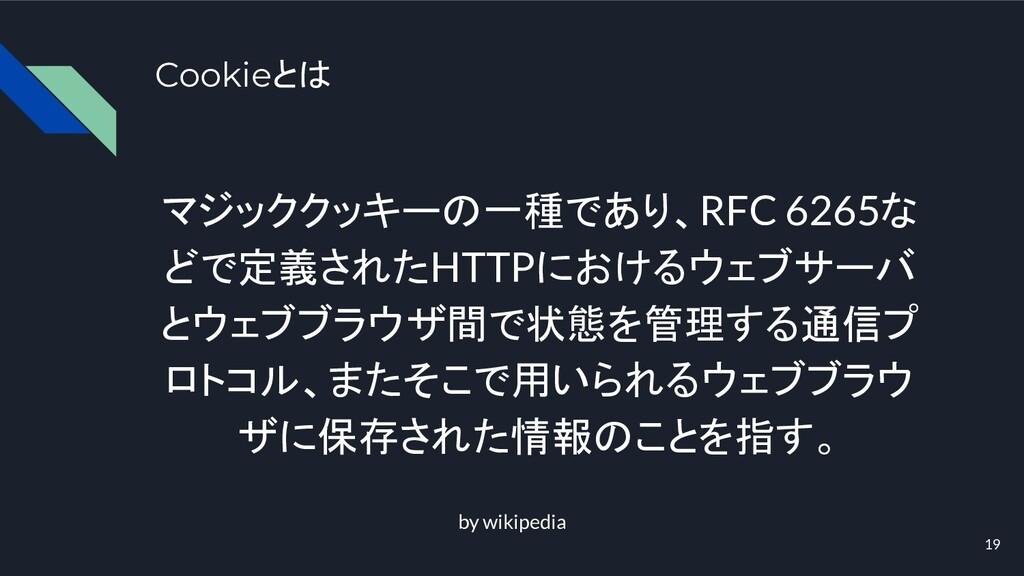 Cookieとは マジッククッキーの一種であり、RFC 6265な どで定義されたHTTPにお...