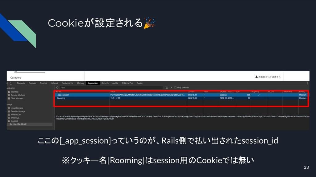 Cookieが設定される ここの[_app_session]っていうのが、Rails側で払い出...