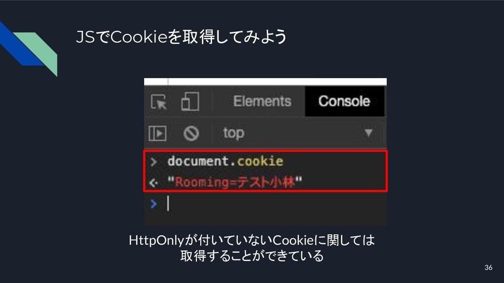 JSでCookieを取得してみよう HttpOnlyが付いていないCookieに関しては 取得...