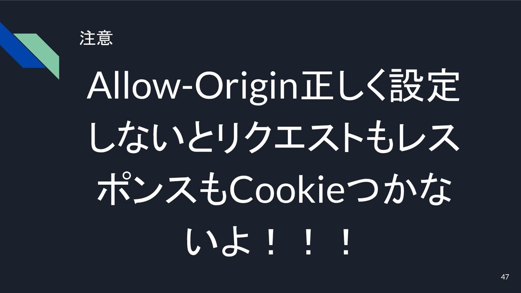 注意 Allow-Origin正しく設定 しないとリクエストもレス ポンスもCookieつかな...