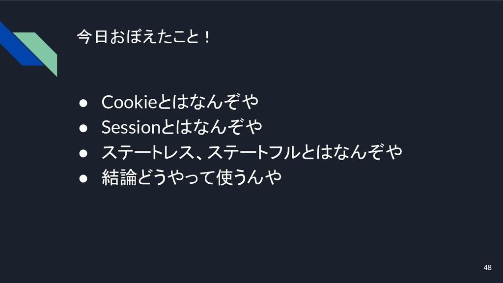 今日おぼえたこと! ● Cookieとはなんぞや ● Sessionとはなんぞや ● ステート...