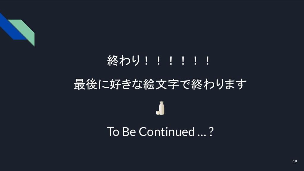 終わり!!!!!! 最後に好きな絵文字で終わります  To Be Continued … ? ...