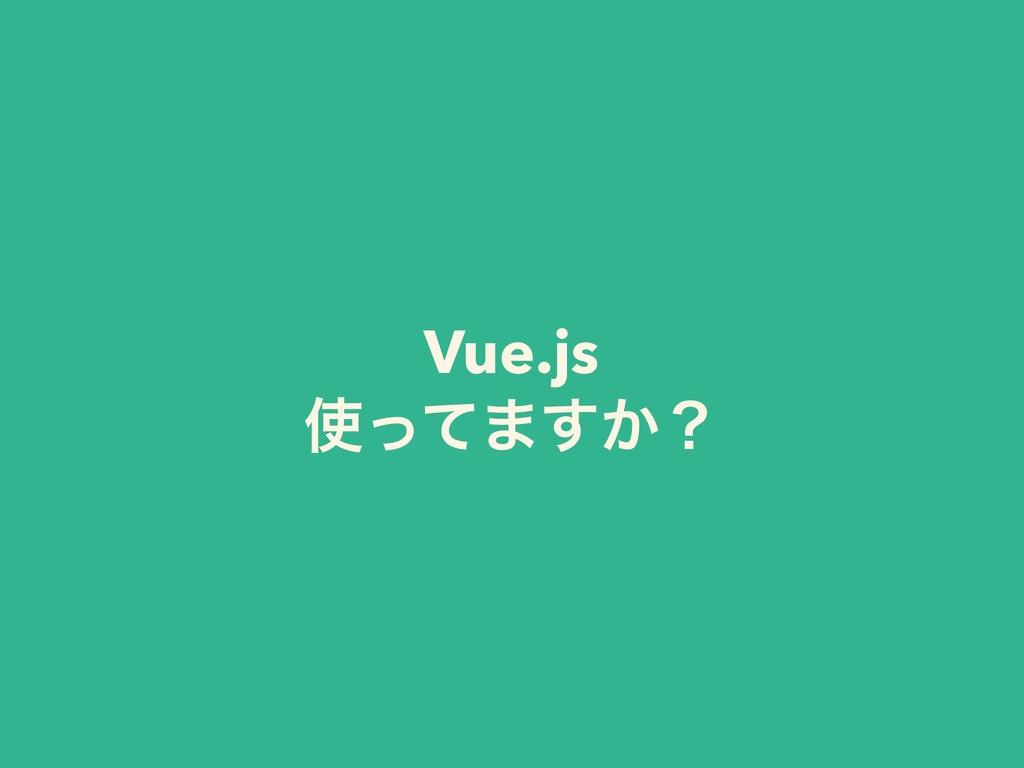 Vue.js ͬͯ·͔͢ʁ