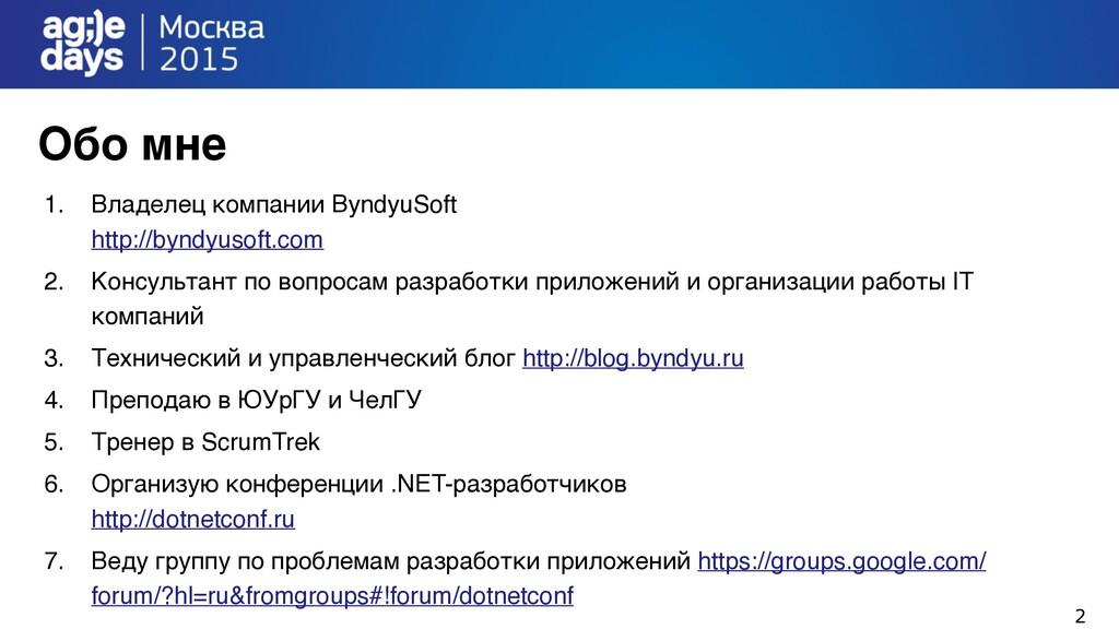 2 Обо мне 1. Владелец компании ByndyuSoft  htt...