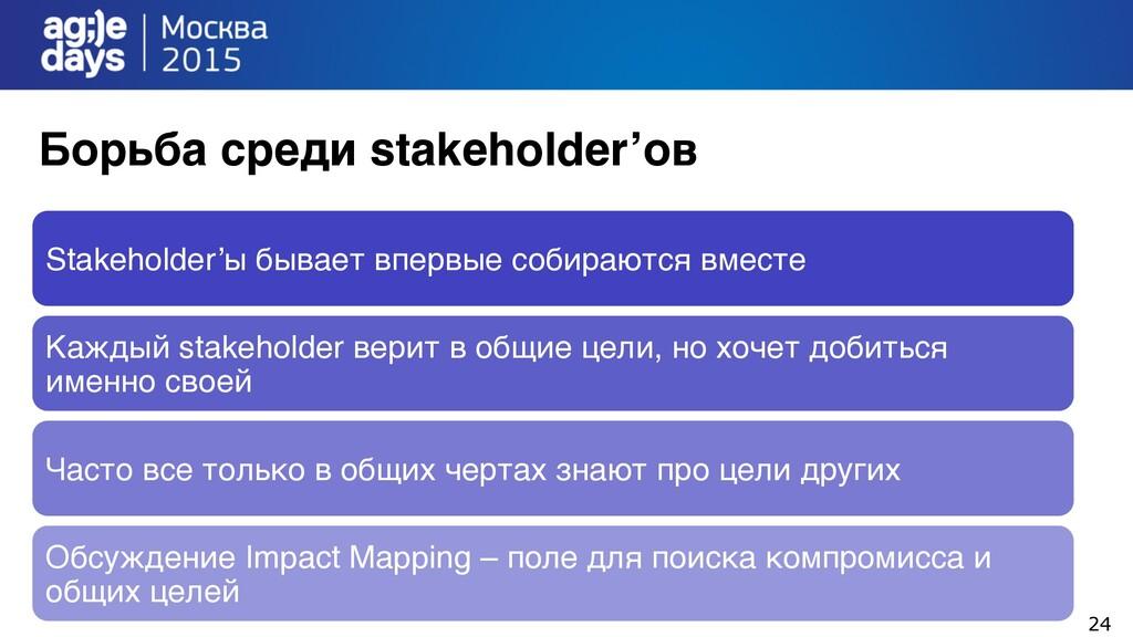 24 Борьба среди stakeholder'ов Stakeholder'ы бы...