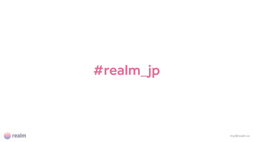 #realm_jp my@realm.io