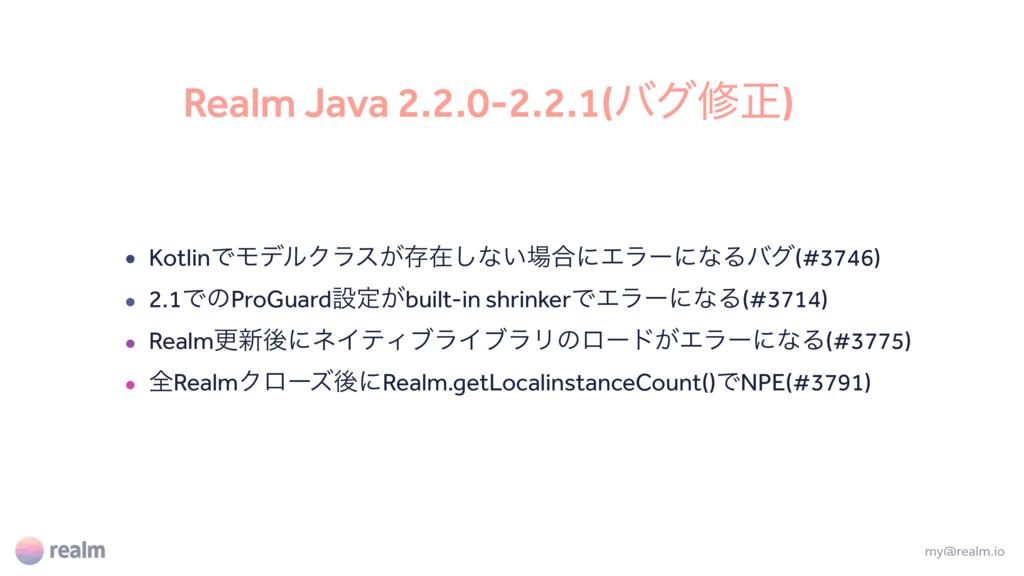 Realm Java 2.2.0-2.2.1(όάमਖ਼) • KotlinͰϞσϧΫϥε͕ଘࡏ...