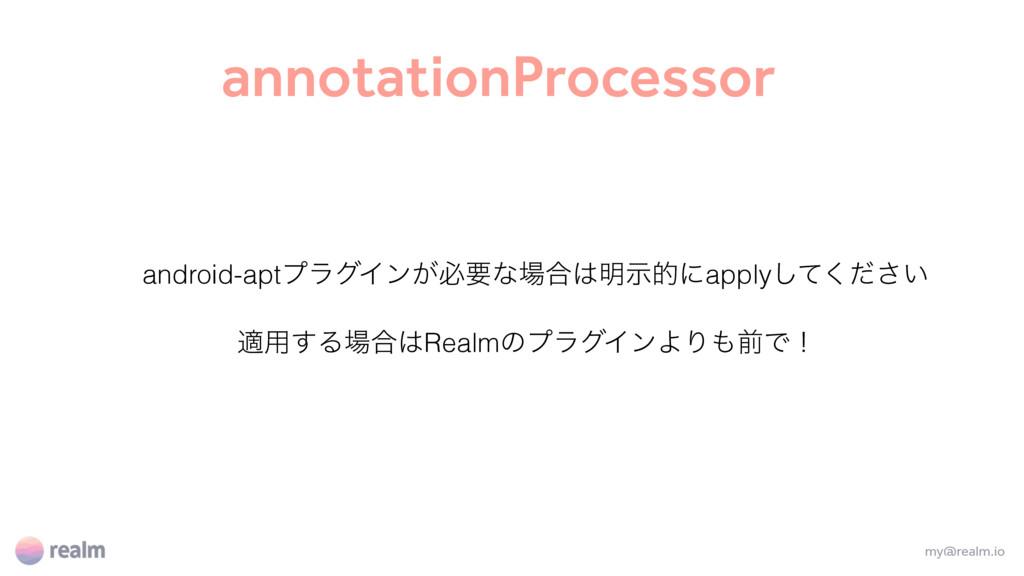 annotationProcessor my@realm.io android-aptϓϥάΠ...