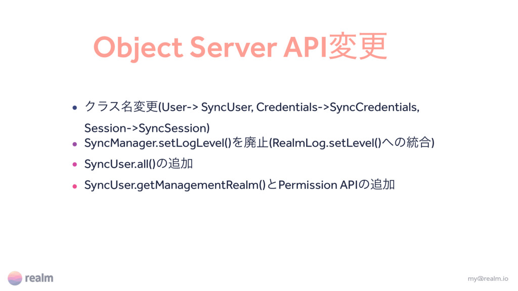 Object Server APIมߋ • Ϋϥε໊มߋ(User-> SyncUser, C...