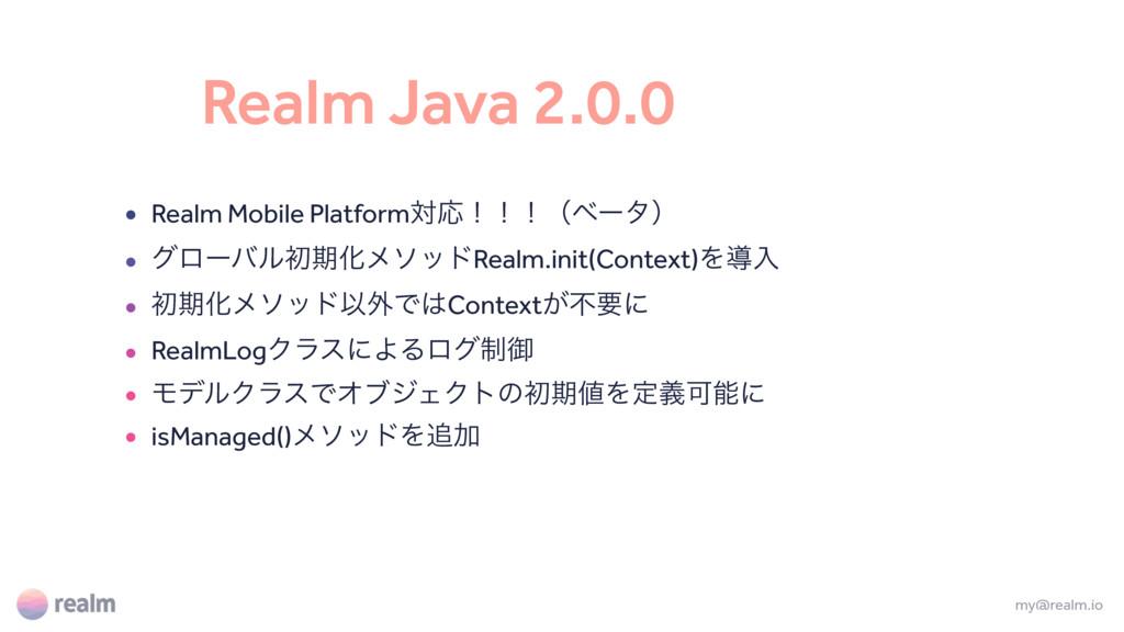 Realm Java 2.0.0 • Realm Mobile PlatformରԠʂʂʂʢϕ...
