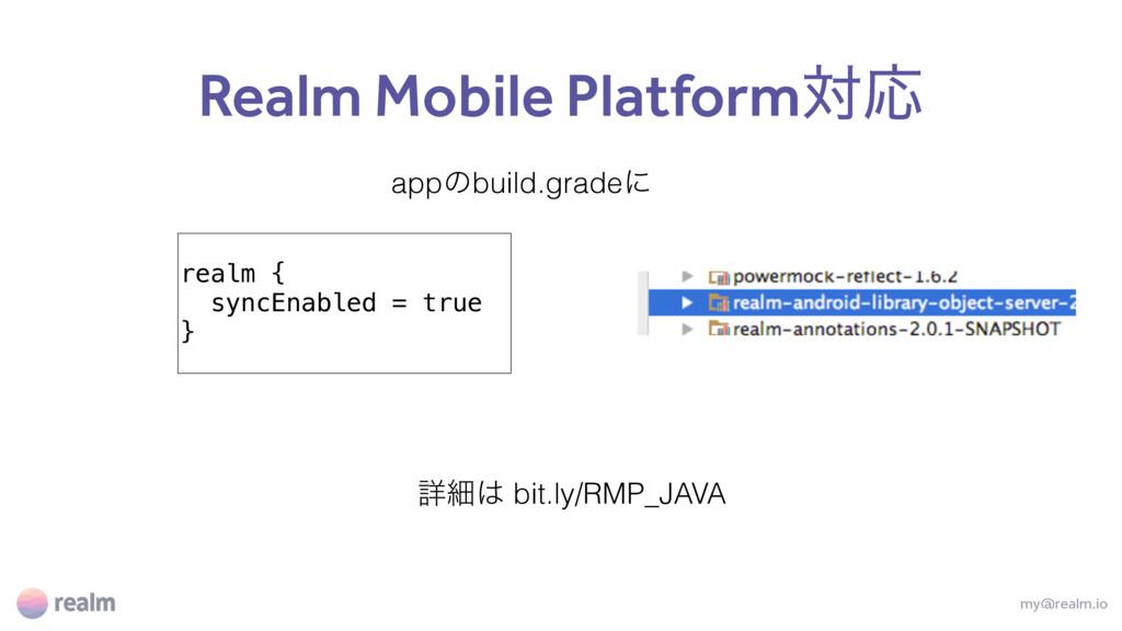 Realm Mobile PlatformରԠ my@realm.io realm { syn...