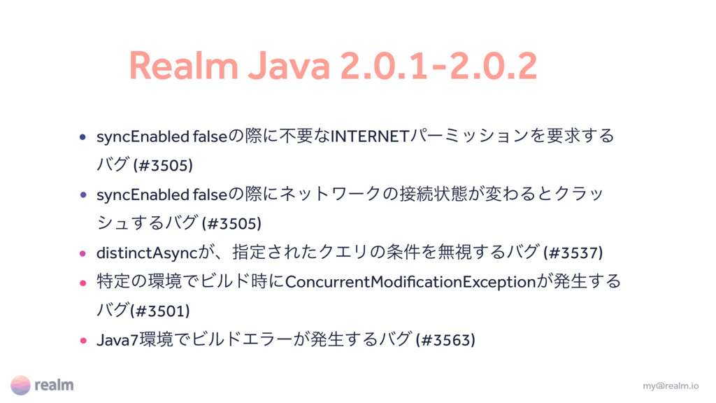 Realm Java 2.0.1-2.0.2 • syncEnabled falseͷࡍʹෆཁ...
