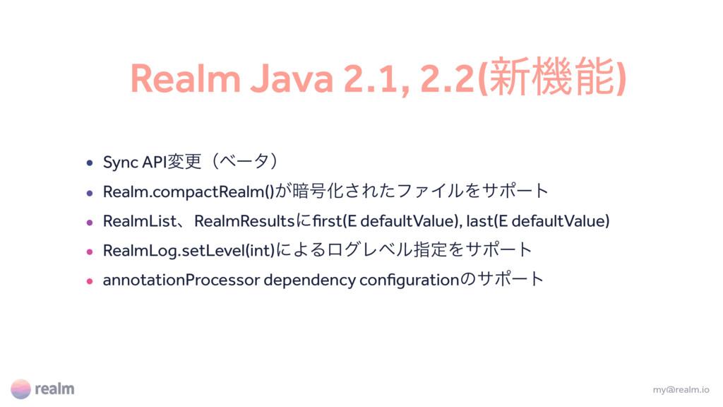 Realm Java 2.1, 2.2(৽ػ) • Sync APIมߋʢϕʔλʣ • Re...