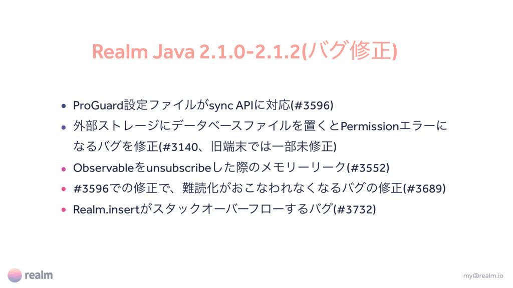 Realm Java 2.1.0-2.1.2(όάमਖ਼) • ProGuardઃఆϑΝΠϧ͕s...