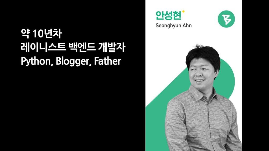 약 10년차 레이니스트 백엔드 개발자 Python, Blogger, Father