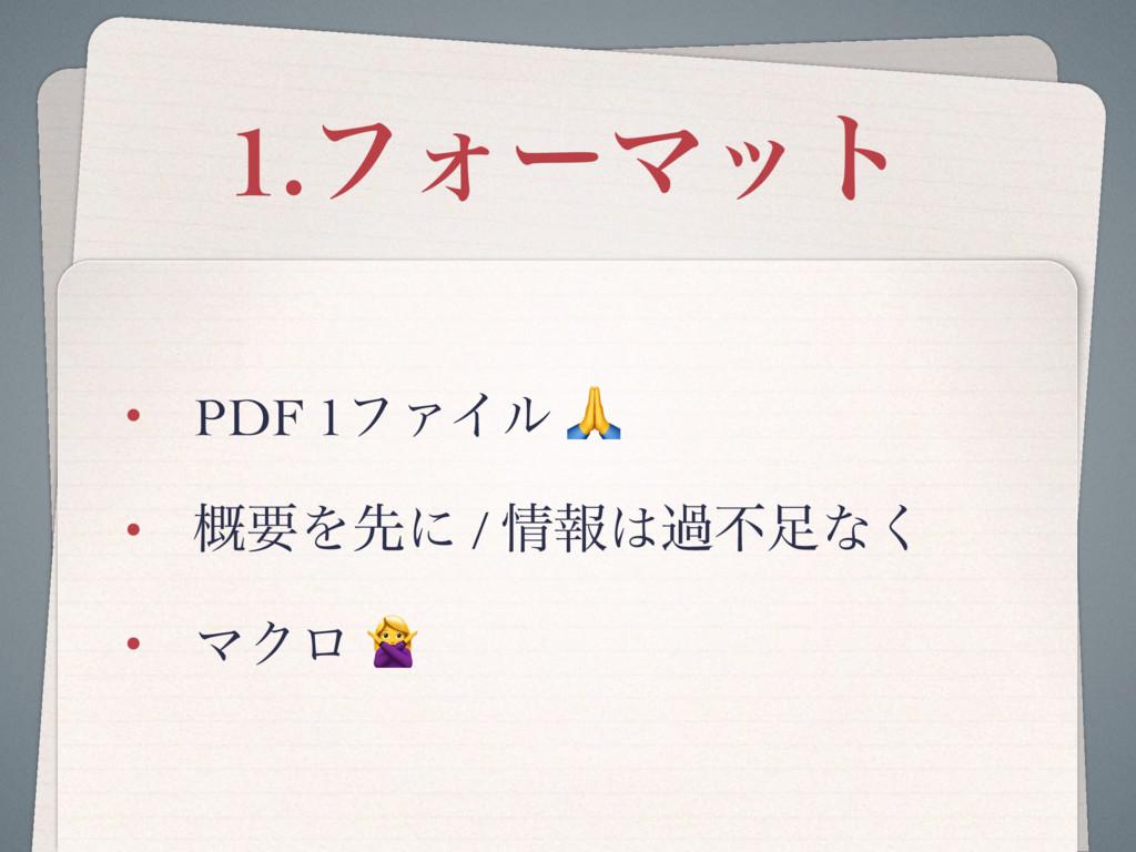 • PDF 1ϑΝΠϧ  • ֓ཁΛઌʹ / ใաෆͳ͘ • ϚΫϩ  1.ϑΥʔϚοτ