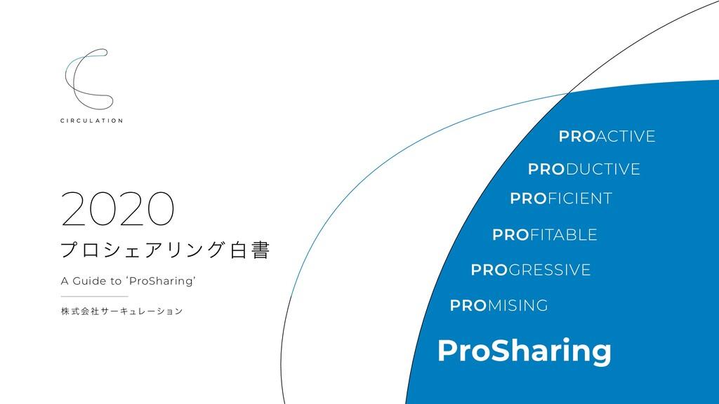 ProSharing PRODUCTIVE PROACTIVE PROFICIENT PROF...