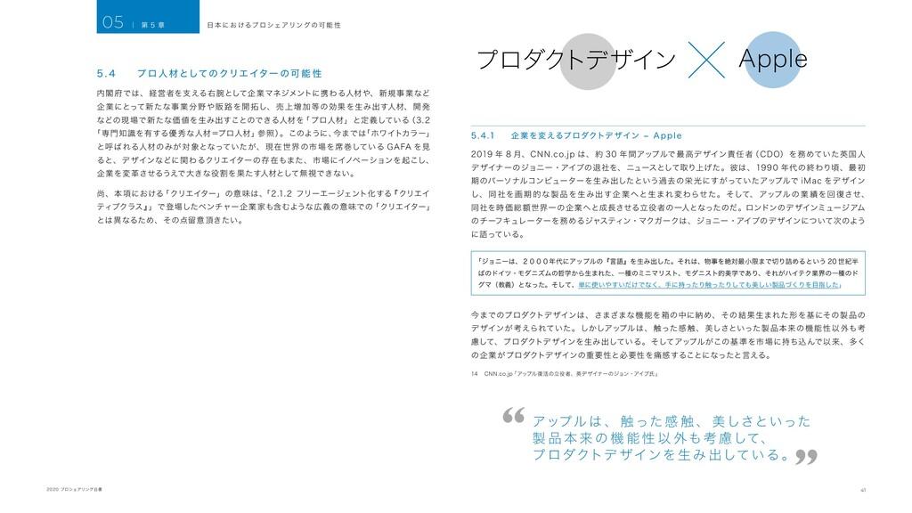 41 2020 プロシェアリング白書 5 . 4 プ ロ 人材としての クリエイター の可 能...