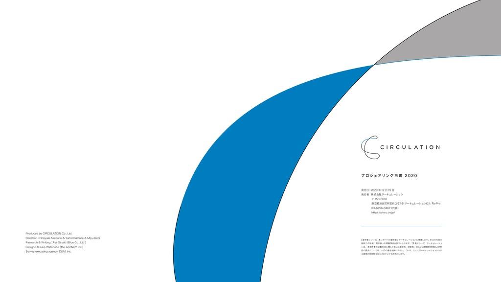 発行日:2020 年 12 月 15 日 発行者:株式会社サーキュレーション 〒 150-00...
