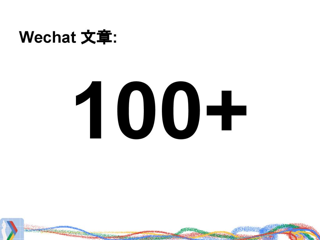 Wechat 文章: 100+