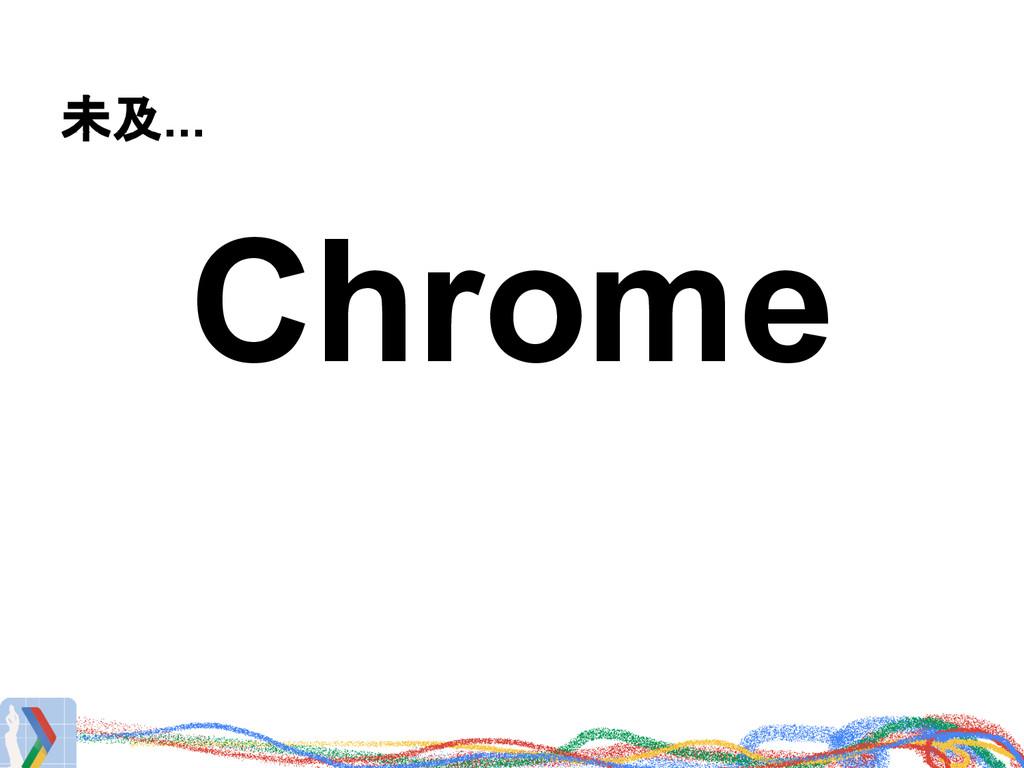 未及... Chrome