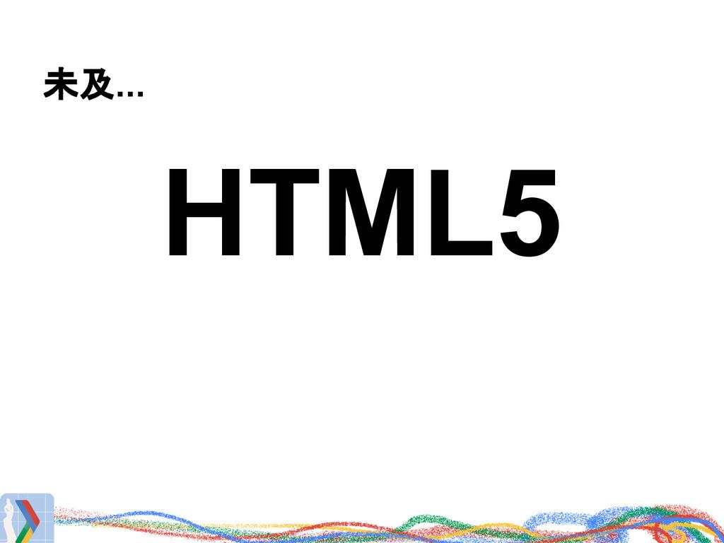 未及... HTML5