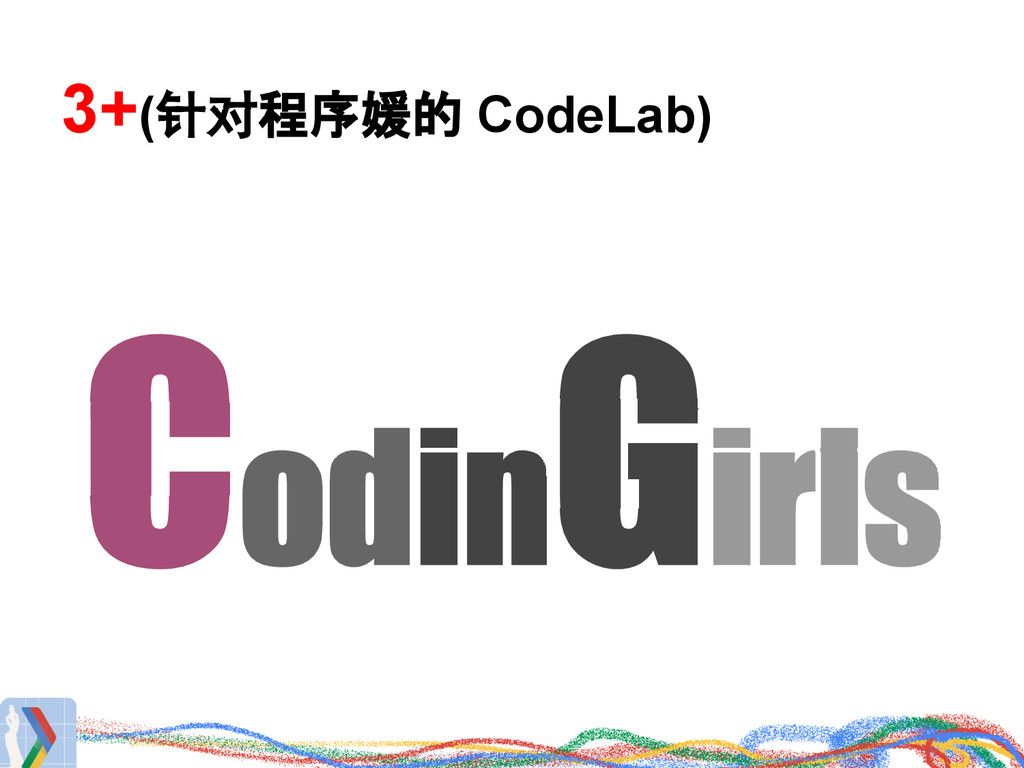 3+(针对程序媛的 CodeLab) Codin Girls