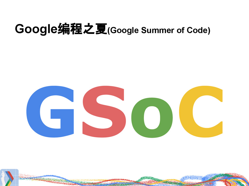 Google编程之夏(Google Summer of Code) GSoC